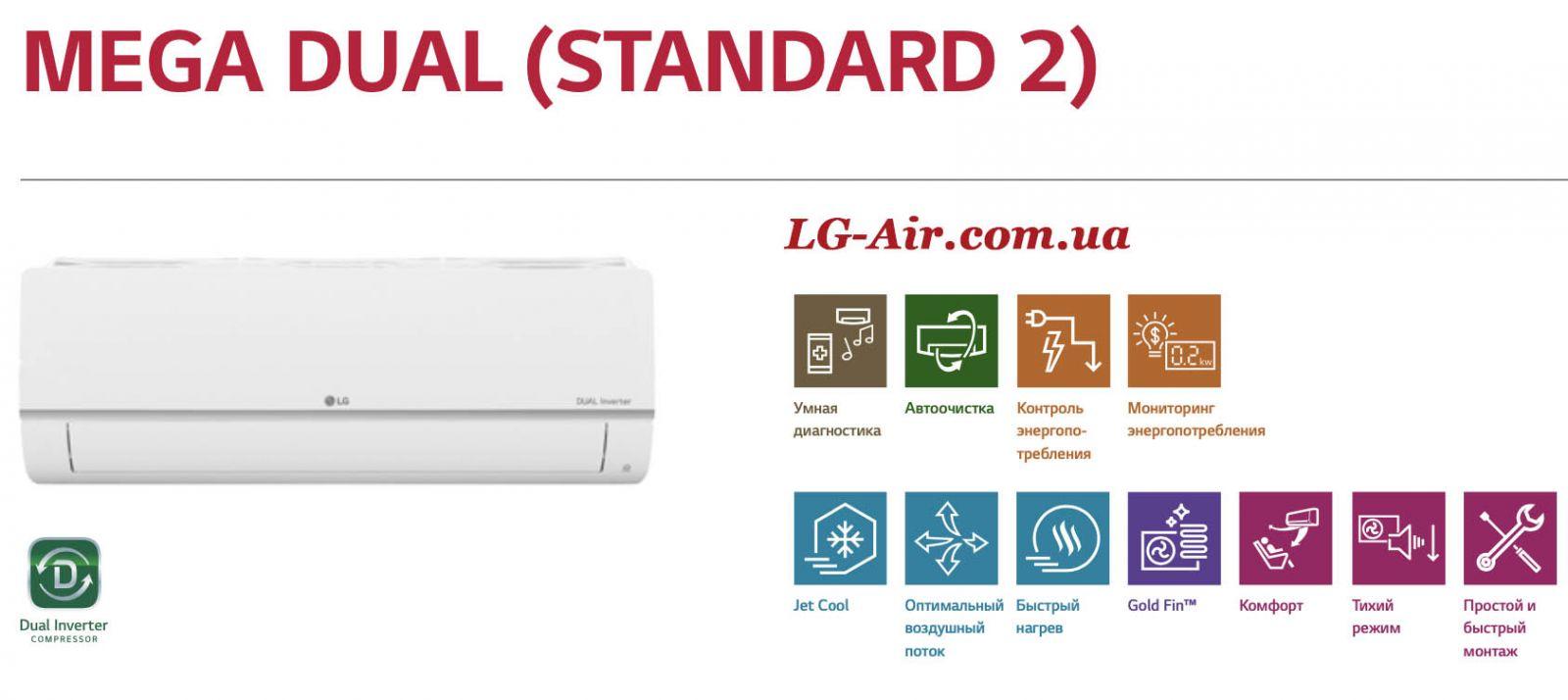 КондиционерLG P09SP.NSJ серии Mega Dual Inverter(P-SP.NSJ/UA3)
