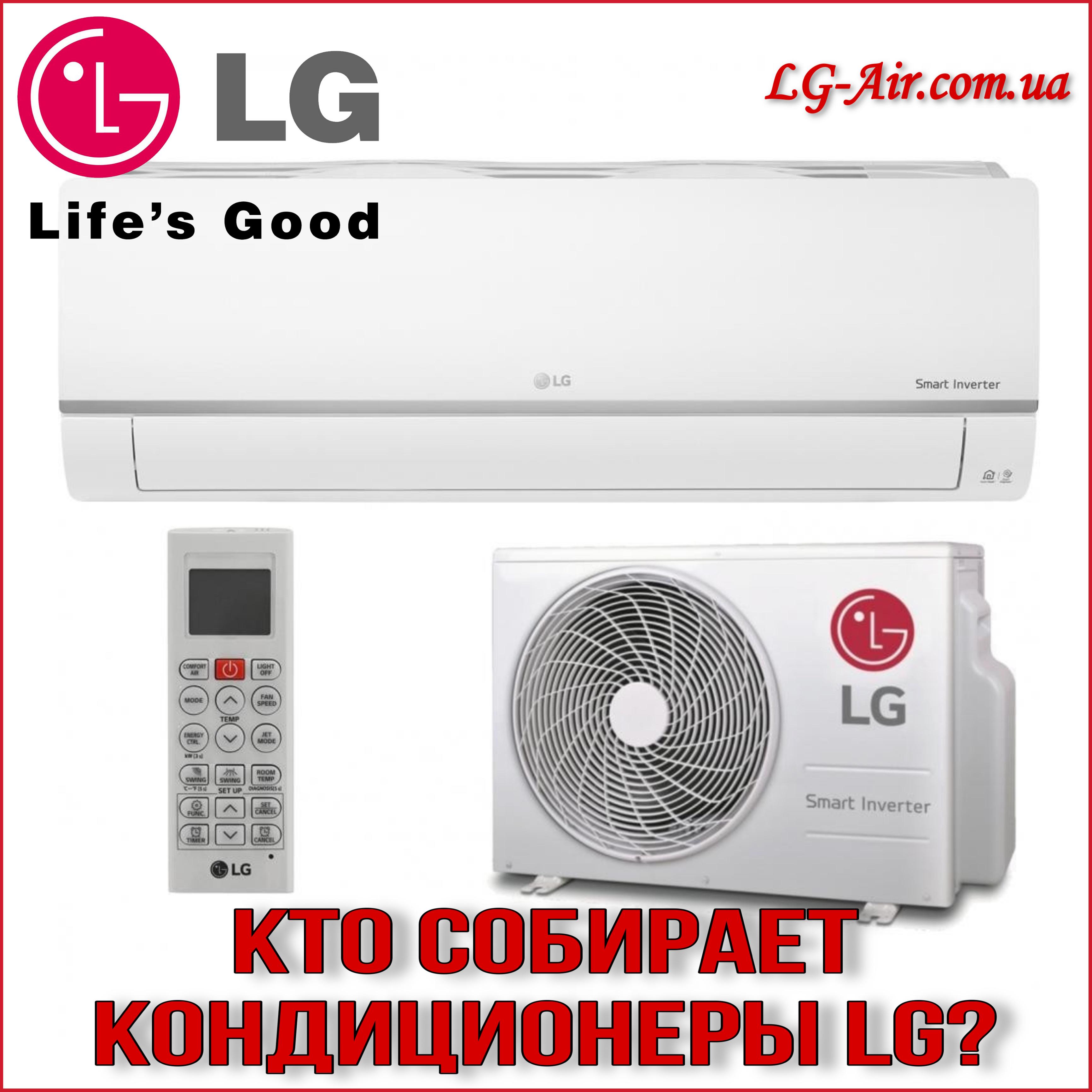 Где собираются кондиционеры LG - кто их производит и в каких странах?