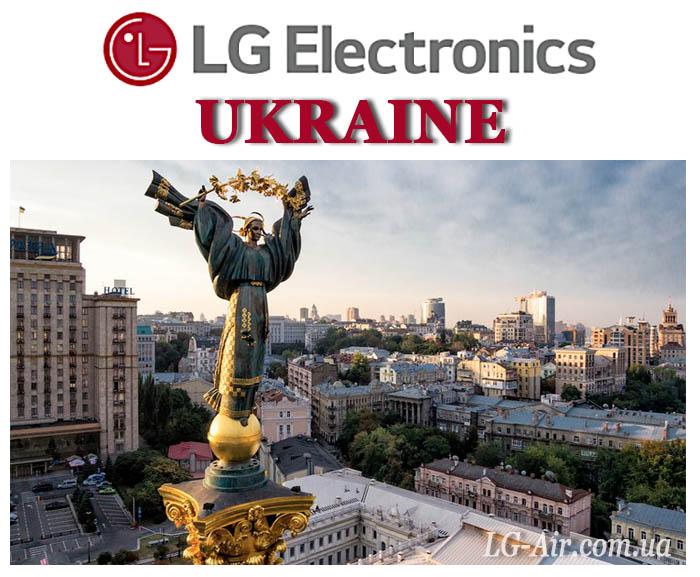 LG Украина - официальный сайт дилера | LG - кондиционеры и климатическая техника