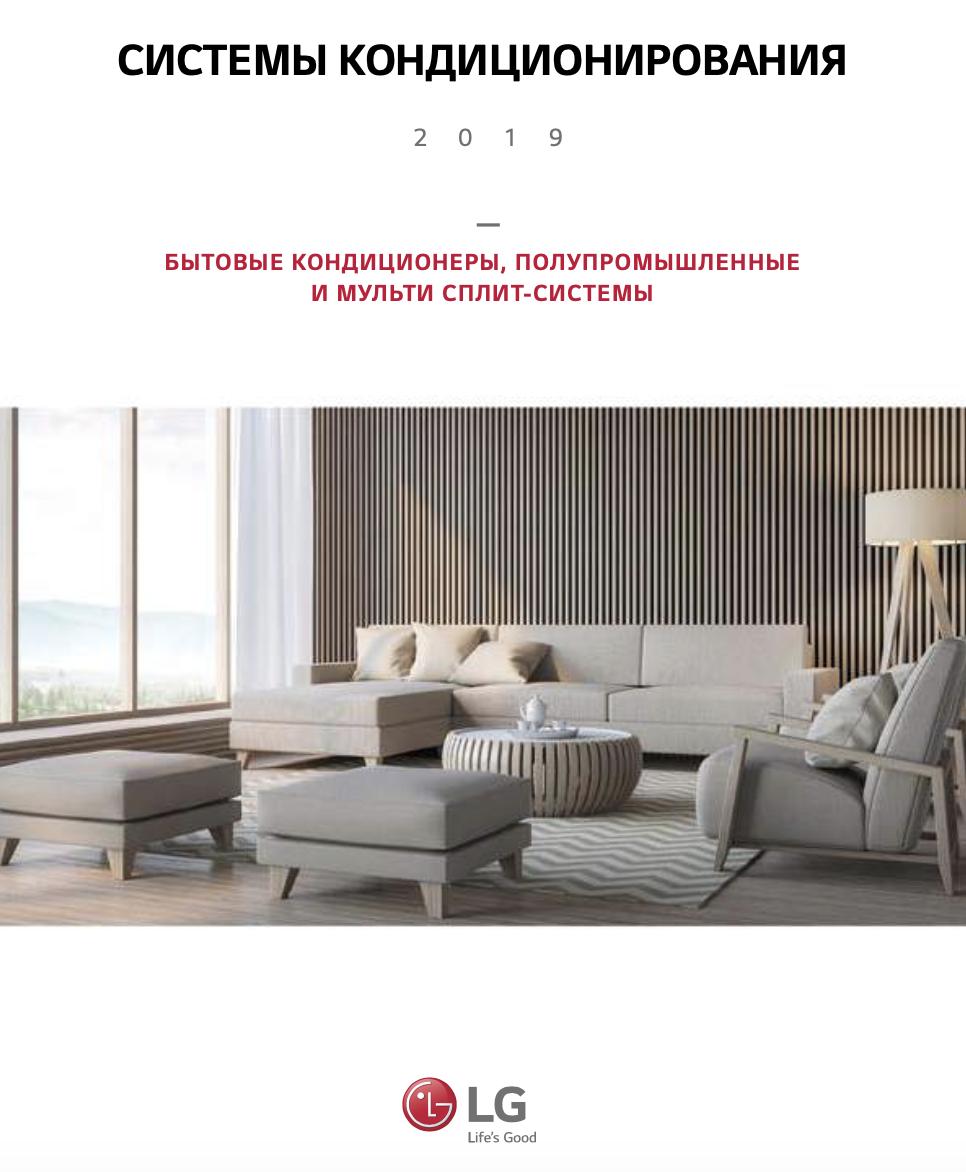 Скачать каталог кондиционеров LG 2019 - полный каталог моделей, описания, фото